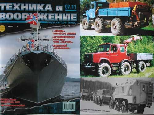 Russian ZIL Cross-Country Vehicles / other Articles
