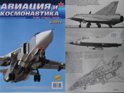 Sweedish Figter Sk 35 Draken P.1/ Other Articles