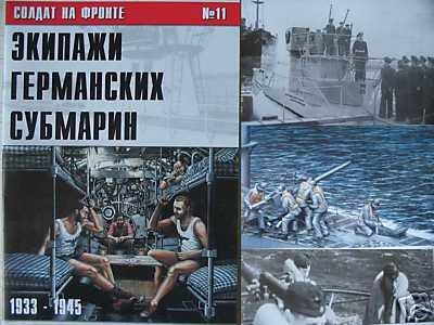 German WW2 Navy Submarine Crew 1933-1945