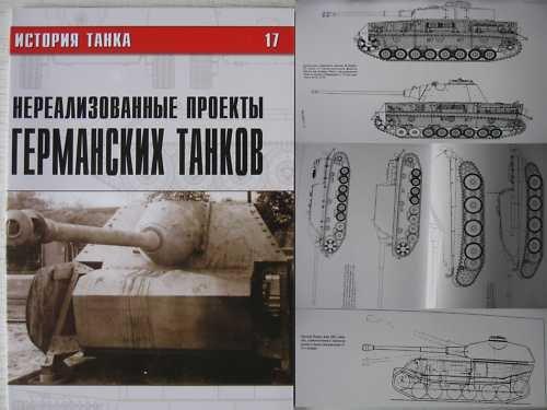 German WW2 Tanks: Never Realized Projects-E-10, BAR etc