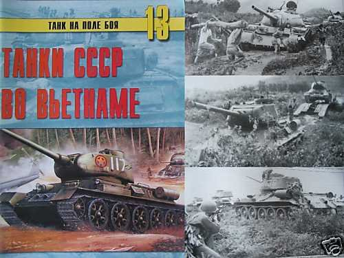 Soviet Tanks in Vietnam (USSR - RUSSIAN - BOOK)