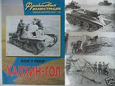The Khalkhin-Gol Battle 1939 (USSR - Japan)
