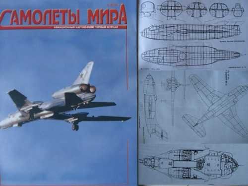 The First Sukhoi Jet Bomber Plane SU-10 -RUSSIA USSR