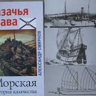 Smirnov A. The Cossacks' Naval History (RUSSIA - NAVY)
