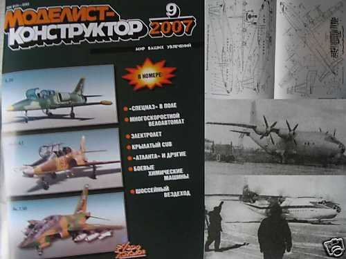 Russian Aircraft AN-12 and other articles