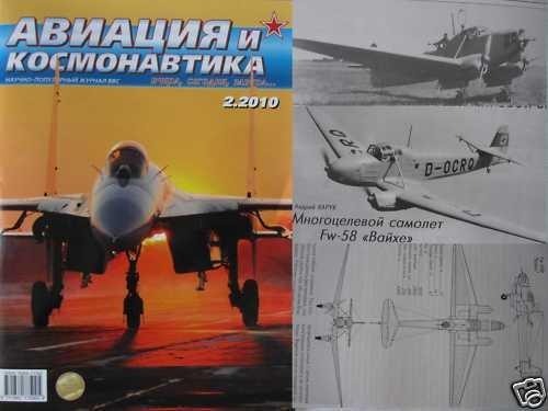 German Multi-Purpose Military Plane  Fw 58 Weihe