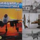 """Russian Ground Attack Plane Su-25 """"Grach"""". History."""