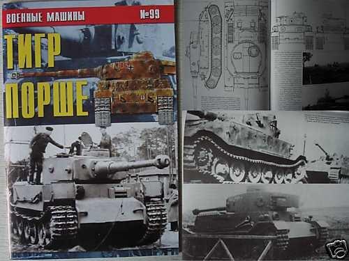 German WW2 Tank VK 4501(P) - TIGER of F.Porsche