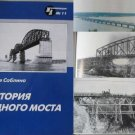 History of Bridge over the Volga near Simbirsk