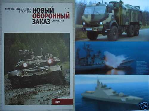 New Defence Order Strategy. New Russian Magazine 01/08