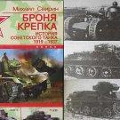M. Svirin. Soviet /Russian Tank History  1919-1937