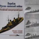 Russian Navy Ships in Russo-Japan War 1904-05. P.2