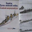 Russian Navy Ships in Russo-Japan War 1904-05. P.1