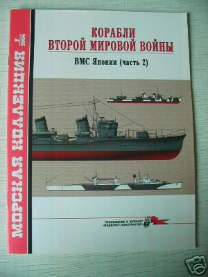 Japanese WW2 Navy Ships. Reference Edition. P.2.