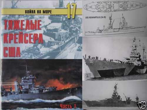 LAST COPY! US Navy Heavy Cruisers P.I