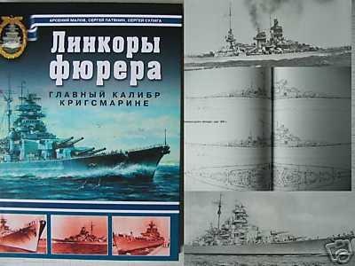 German Navy WW2 Battleships (BOOK)