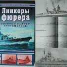 German Navy WW2 Battleships (BOOK)
