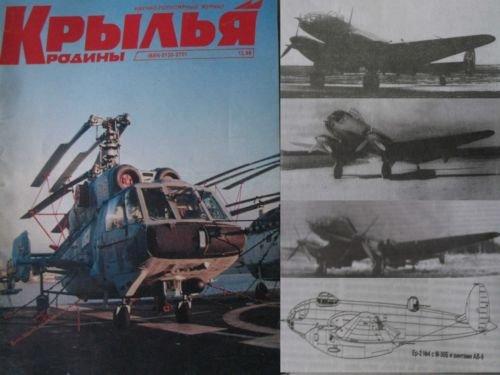 Russian/Soviet Bomber Er-2/ Other Articles  AIRCRAFT
