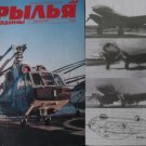 Russian/Soviet Bomber Er-2/ Other Articles  AIRCRAFT