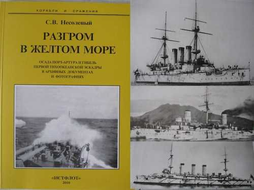 Russia-Japan War 1904-05: Documents and Photos NAVY