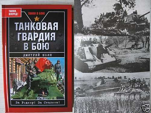 The 3rd  Guard Tank Army in Action  WW2 - Russia - USSR
