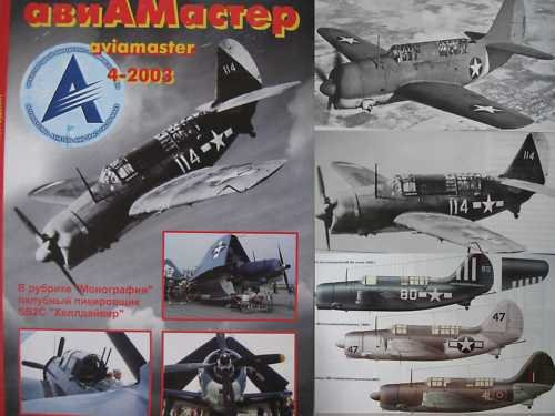 US WW2 Aircraft Curtiss SB2C Helldiver/other articles