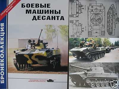 Russian Airborne Infantry Armoured Vehicles