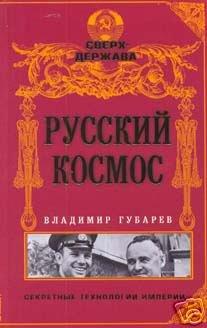 Gubarev.V. Russian Space