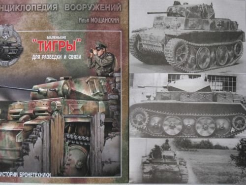 German WW2 Tanks- Small TIGERS: Reconnaissance and Communications