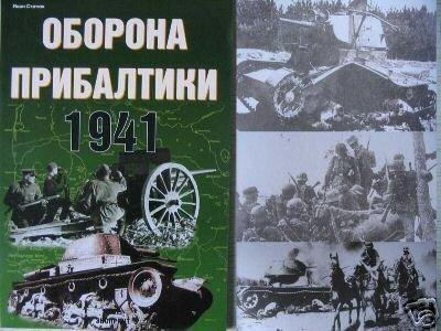 Defence of the Baltik Sea Region. 1941 - WW2 - USSR