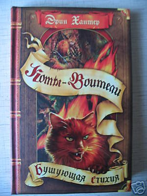 Erin Hunter. Rising Storm (WARRIORS) (in Russian)