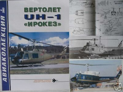 US Helicopter UH-1 - AIRCRAFT