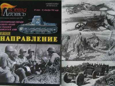 The Southern Direction Battles (06.22 - 10.16.1941) WW2