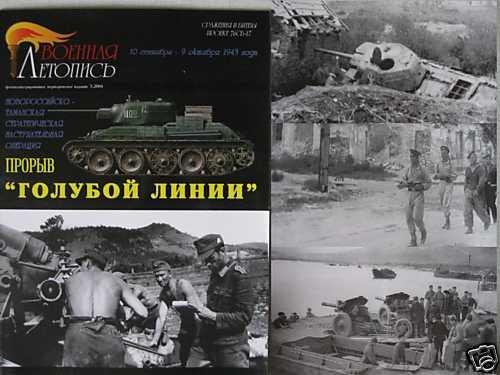 Novorrosiysk-Taman Offensive Operation 09-10.43 - WW2