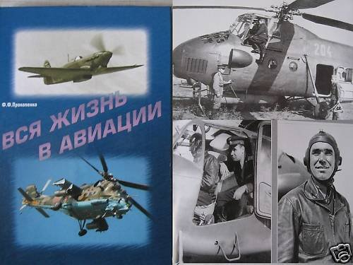 F.Prokopenko. My Life in Aviation  (MILITARY RUSSIAN)