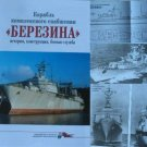 Russian Complex Supply Military Ship BEREZINA