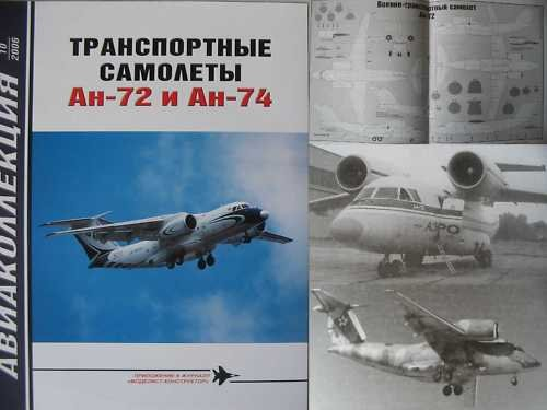 Russian Transport Planes An-72 and An-74 - AIRCRAFT