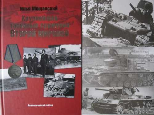 NEW! The Six  WW2  Major Tank Battles: USSR and Africa