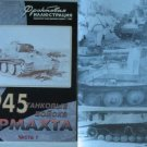 RARE! German Armored Troops 1945 P,1 (WW2 tank)