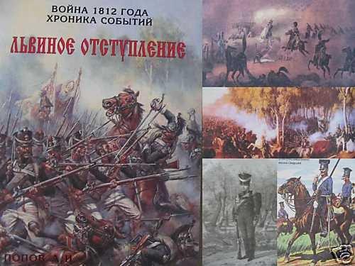 Lion Retreat. Two Battles Near Smolensk. 1812