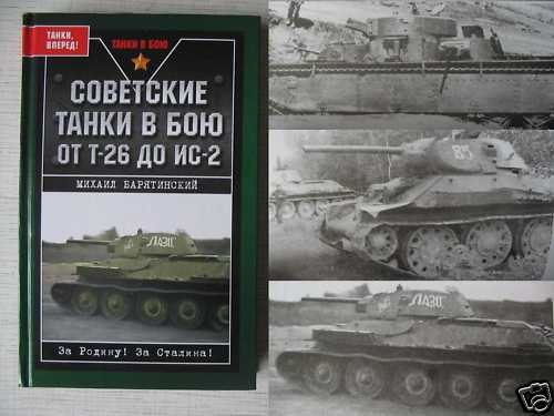 Soviet  WW2 Tanks in Action from T-26 to IS-2  (USSR)