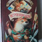 Brian Jacques. High Rhulain. (REDWALL in Russian)