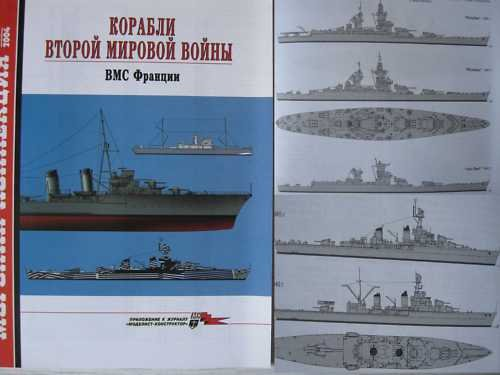 French WW2 Navy Ships. Reference Edition.