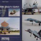 "Russian Planes: New ""27th Generation"" or ""30ies Family"""