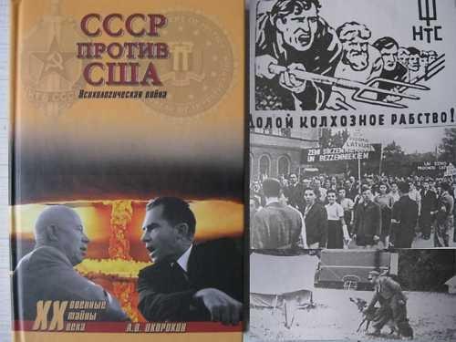 The USSR - USA. Psychological War.
