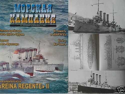 Spanish Navy Cruiser REINA REGENTE and other Articles