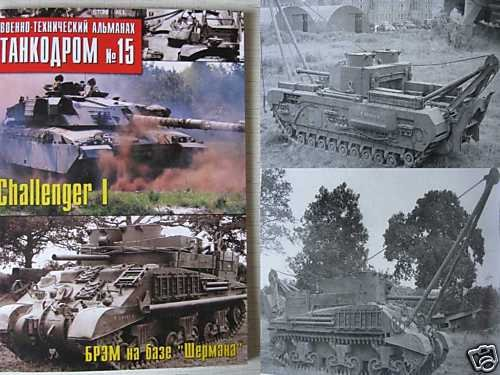 SHERMAN Armored Recovery Vehicle MK and other Articles