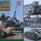 Russian/Soviet Anti-Aircraft Tanks and other Articles