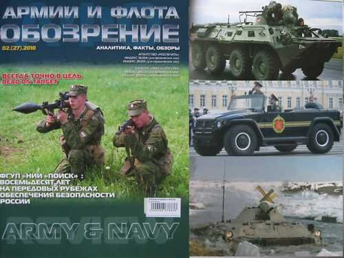 Russian Wheeled Armoured Vehicles For Any Missions
