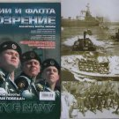 Soviet Marine Corps: We Bring Victory. Interview.